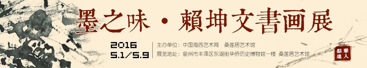 赖坤文墨之味展览