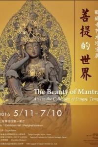菩提的世界:醍醐寺艺术珍宝展