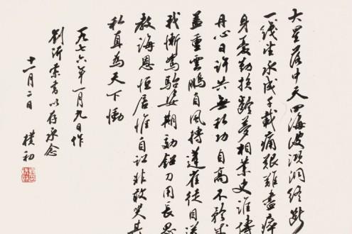 明月清风|仁者赵朴初之书法艺术