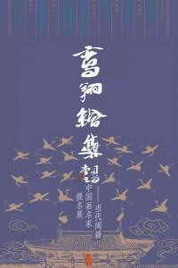 鸾翔绘集——当代闽籍中国画名家提名展