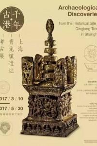 千年古港:上海青龙镇遗址考古展