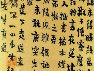 八行書,千里夢,雁南飛   書信源考與別稱