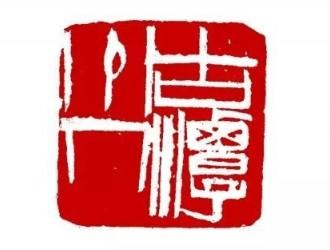 齐白石与湖湘民间文化艺术
