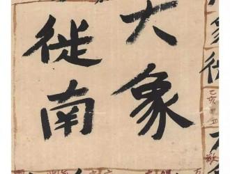 """素履之往,斯行愿也 ——写在""""大象徙南""""展览之前"""