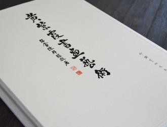 陈祥耀:黄紫霞先生诗画