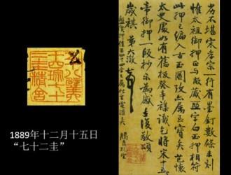 """白谦慎:从吴大澂看晚清官员的收藏活动与""""玩物丧志"""""""